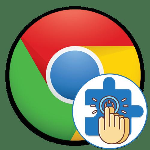 Как включить плагины в Google Chrome
