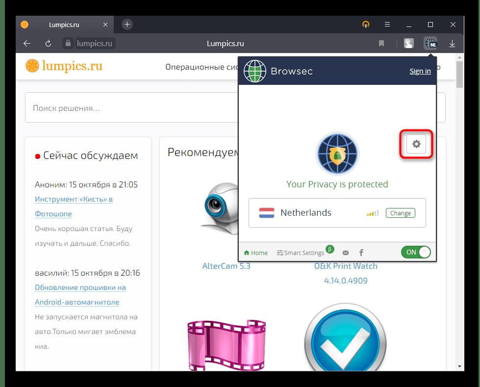 Кнопка дополнительных настроек расширения Browsec в Яндекс.Браузере
