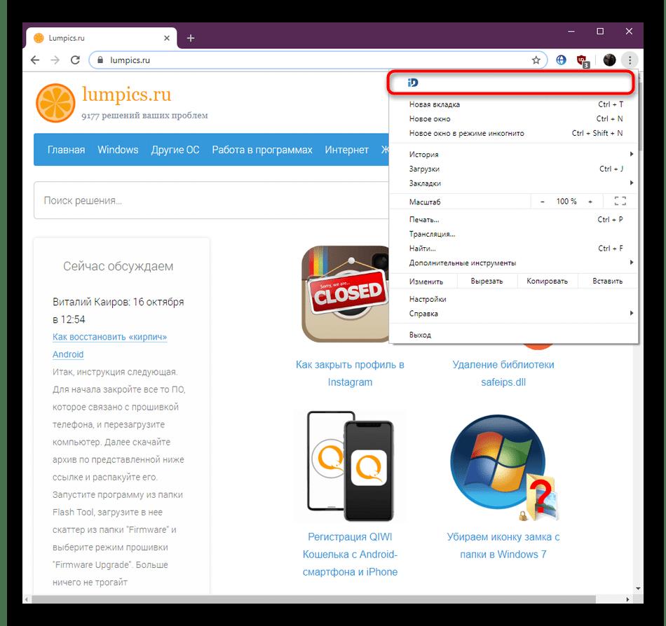 Кнопка управления расширением в главном меню браузера Google Chrome