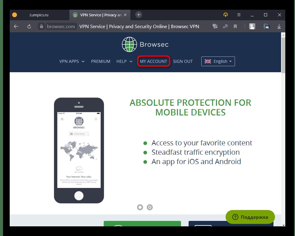 Кнопка входа в созданный аккаунт для расширения Browsec в Яндекс.Браузере