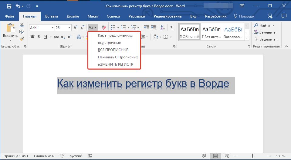меню кнопки регистр в word
