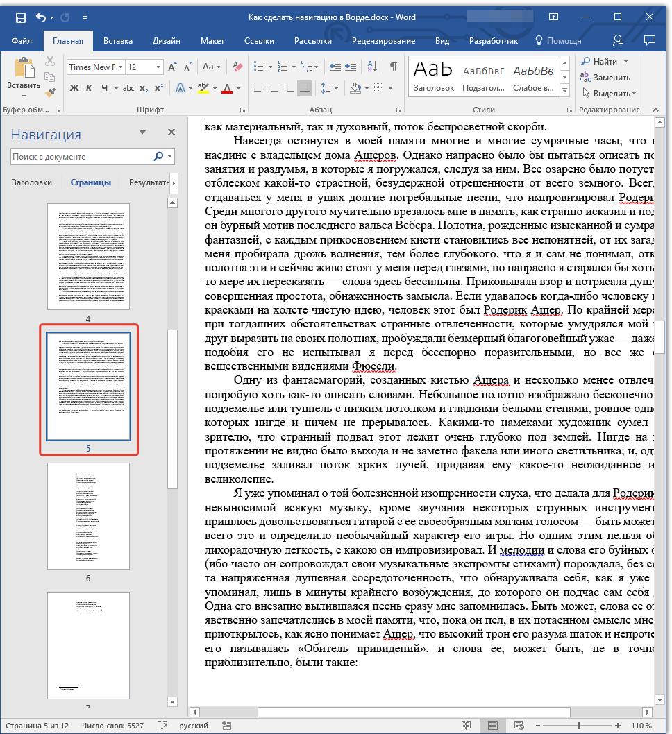 навигация страницы в word