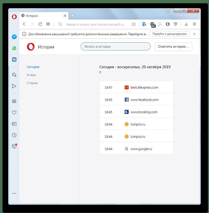 Окно управления историей браузера Opera