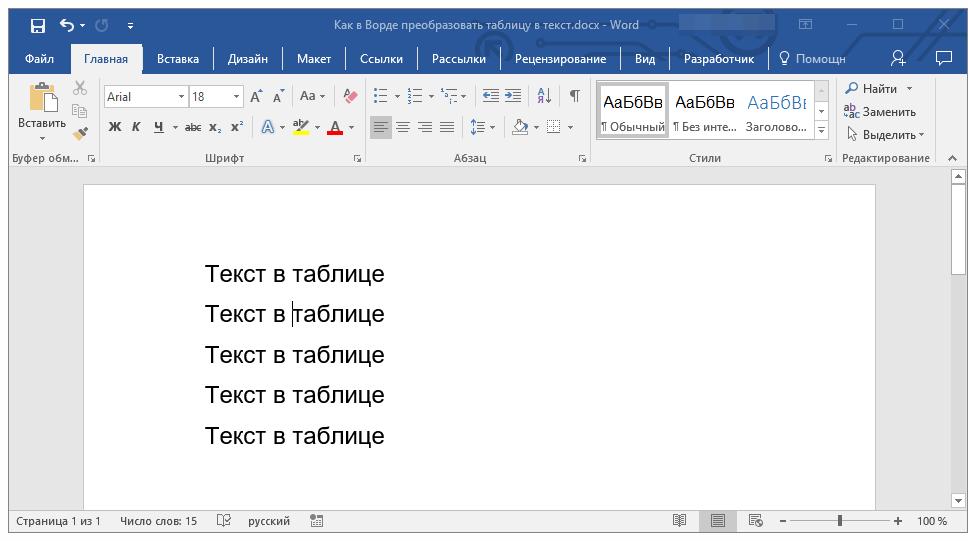 otformatirovannyiy-tekst-v-word