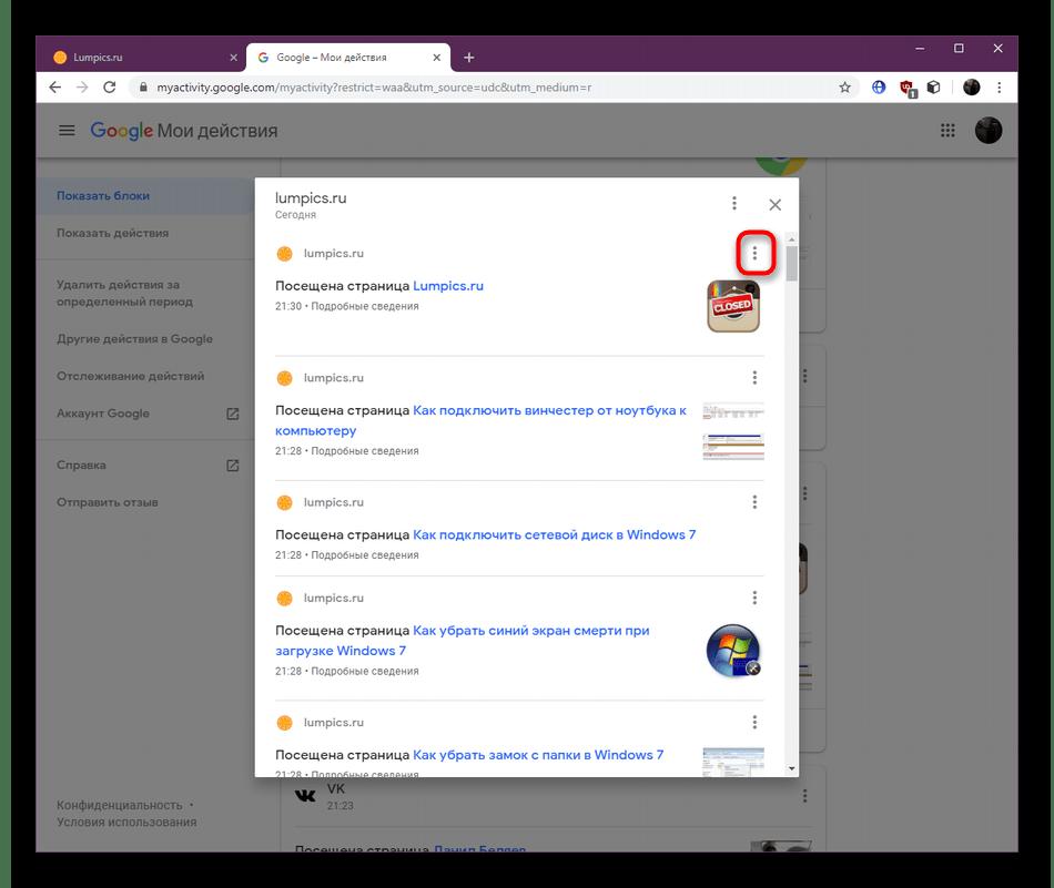 Открытие одного из блоков истории действий через настройки аккаунта в Google Chrome
