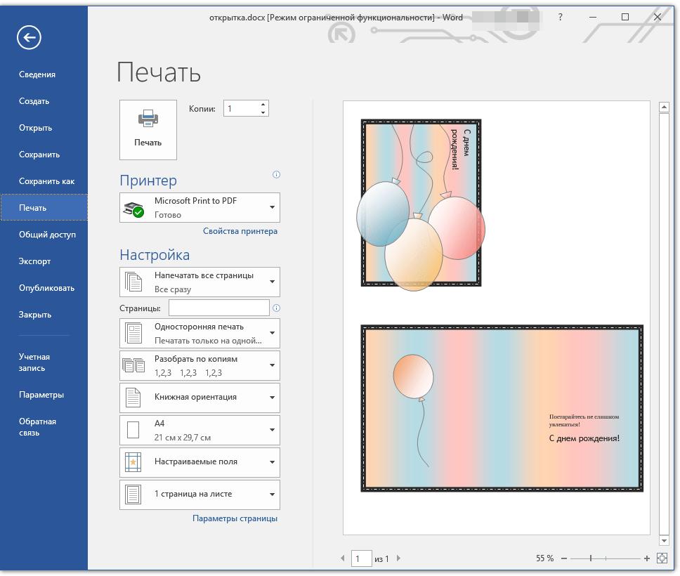 Создать открытку онлайн и печать