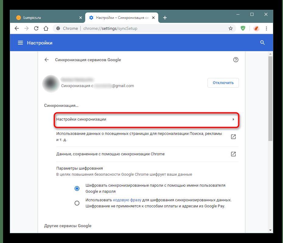 Переход к настройке параметров синхронизации Google-аккаунта через настройки Google Chrome