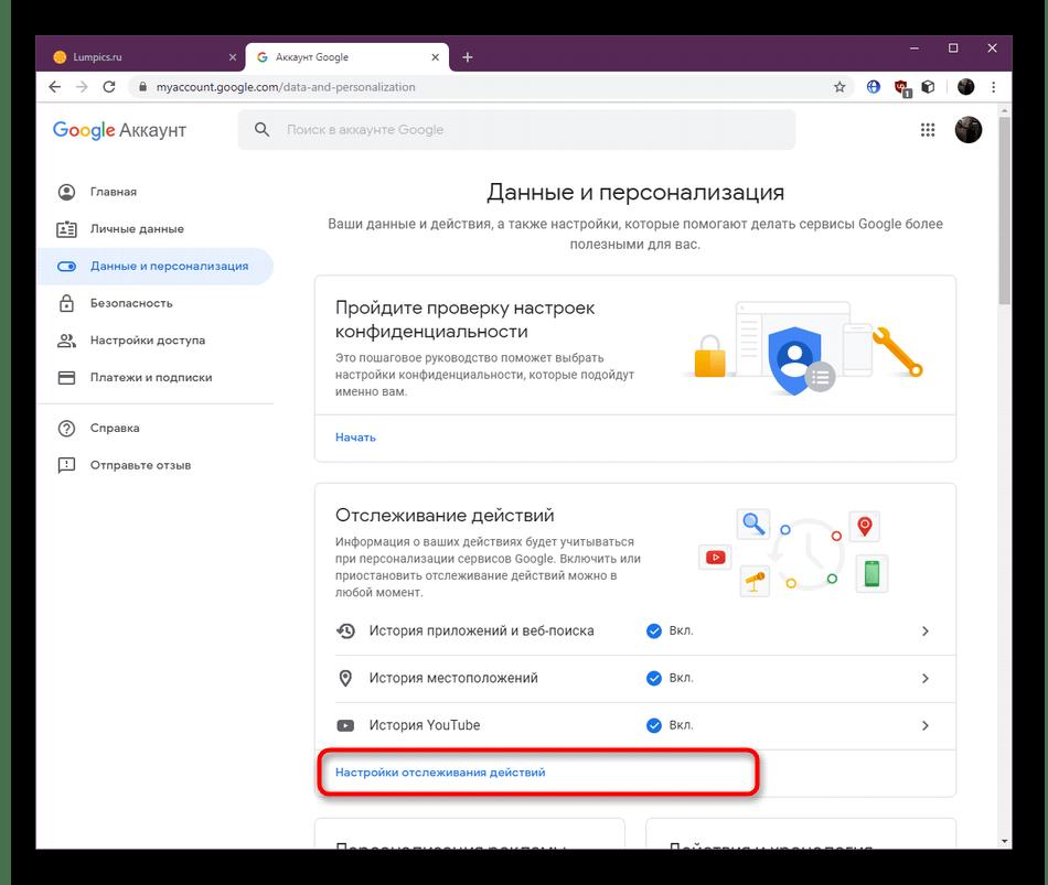 Переход к просмотру сохранения истории действий через настройки аккаунта в Google Chrome