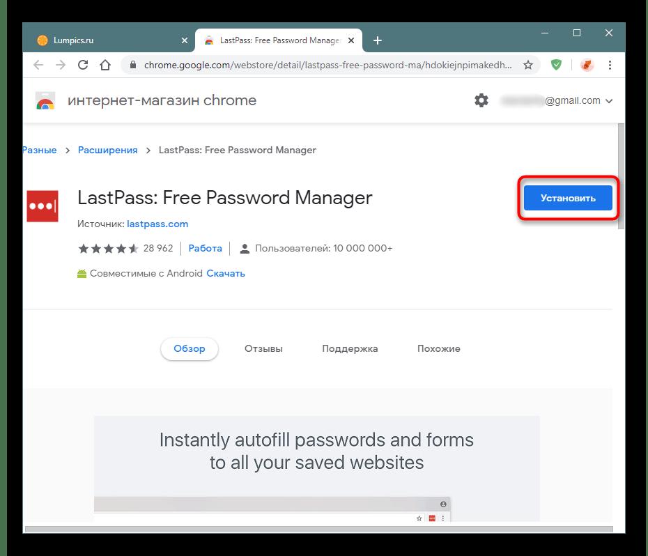 Переход к установке расширения LastPass в Google Chrome