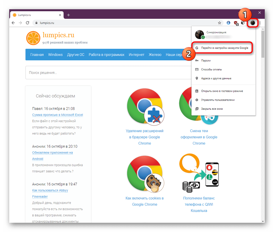 Переход в настройки аккаунта через кнопку своего профиля в браузере Google Chrome