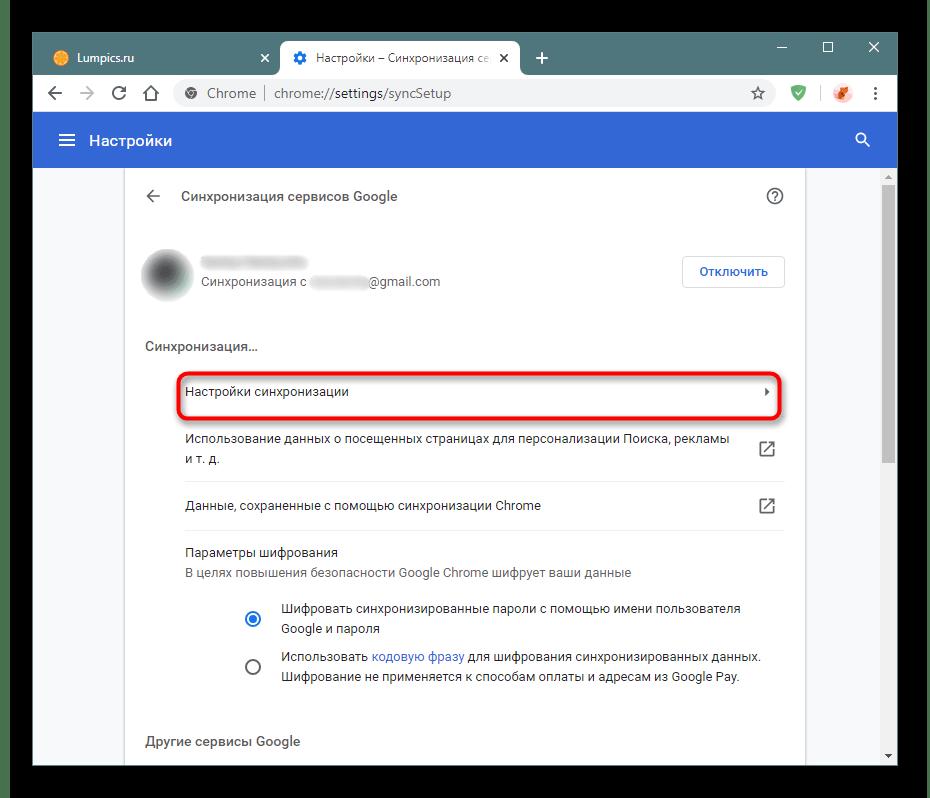 Переход в настройки синхронизации в Google Chrome