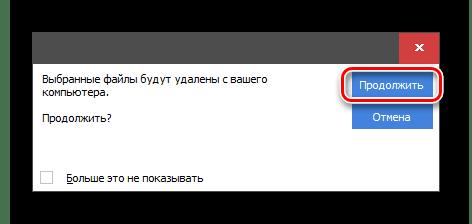 Подтверждение очистки журнала посещенных сайтов Opera в диалоговом окне в программе CCleaner