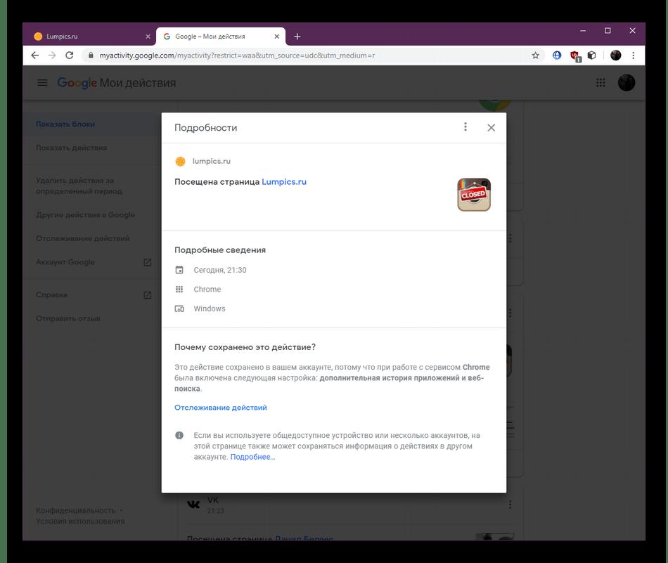 Просмотр подробностей об определенном действии в настройках аккаунта Google Chrome