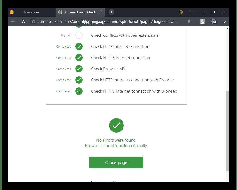 Проверка работоспособности расширения Browsec в Яндекс.Браузере через его функции в браузере