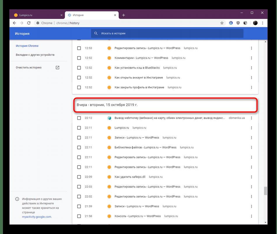 Размещение записей истории в хронологическом порядке в браузере Google Chrome