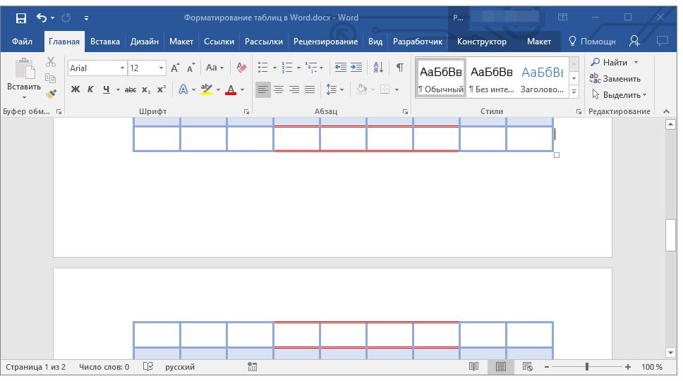 создать разрыв таблицы в Word