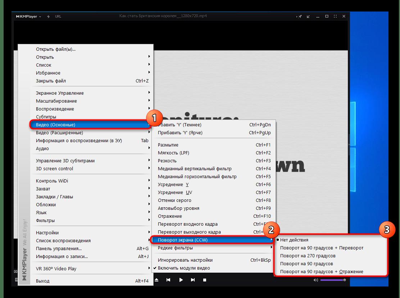 Способы поворота видео в KMPlayer