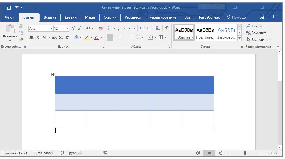 стиль таблицы изменен в Word