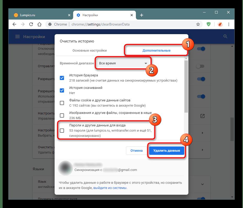 Удаление всех паролей через настройки Google Chrome
