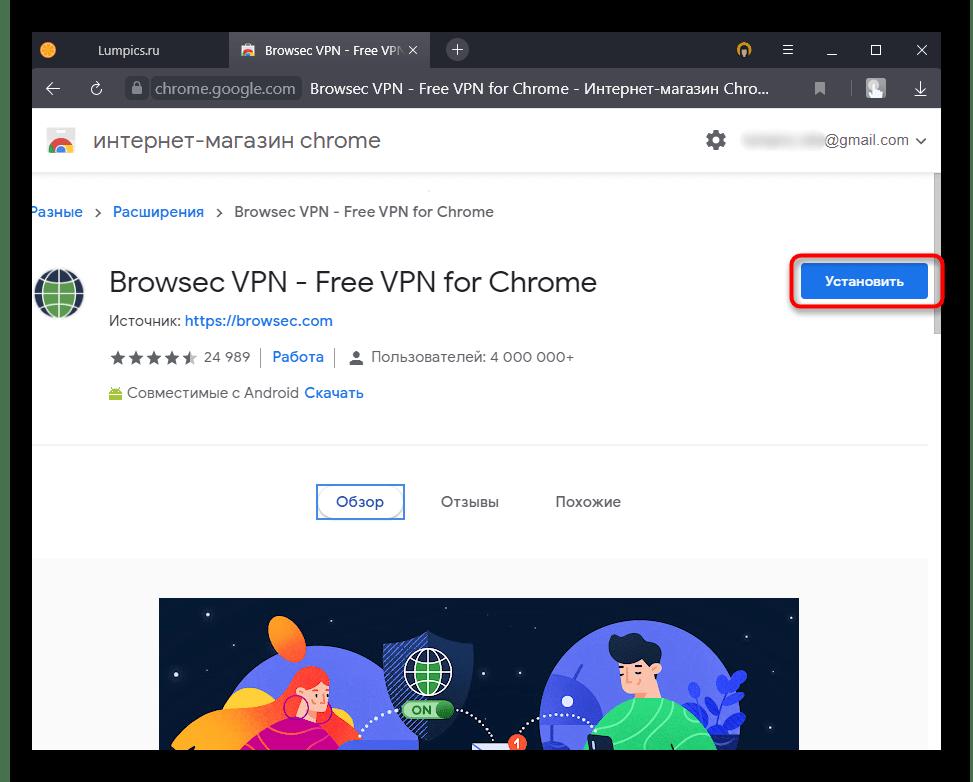 Установка расширения Browsec из интернет-магазина Chrome