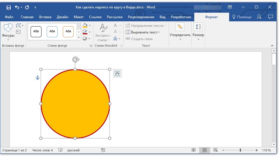 Сделать самостоятельно, как на фото сделать надпись в круге онлайн