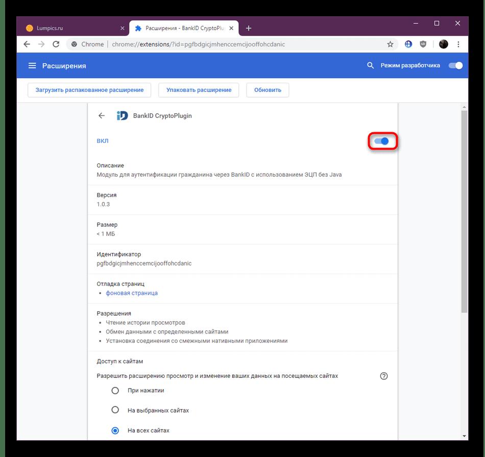 Включение расширения через страницу его управлением в меню браузера Google Chrome