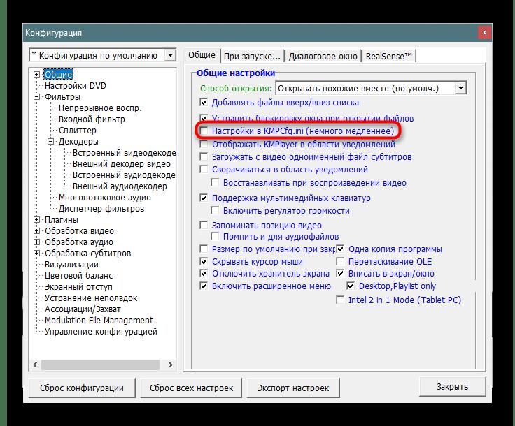 Включение сохранения конфигурации в KMPlayer