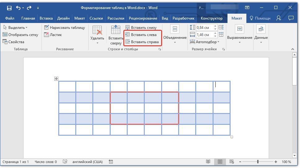 выбор параметра для добавления в Word