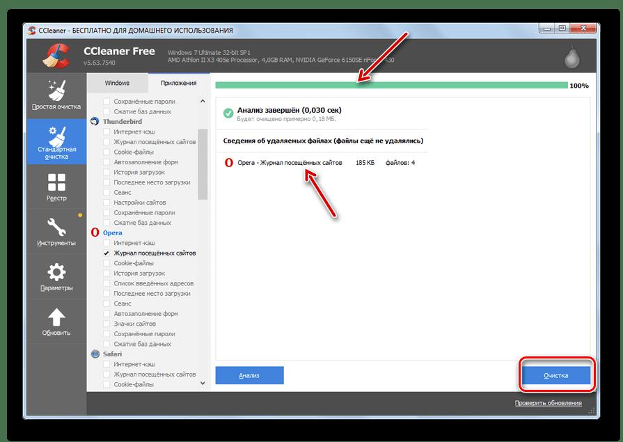 Запуск очистки журнала посещенных сайтов Opera в разделе Стандартная очистка во вкладке Приложения в программе CCleaner