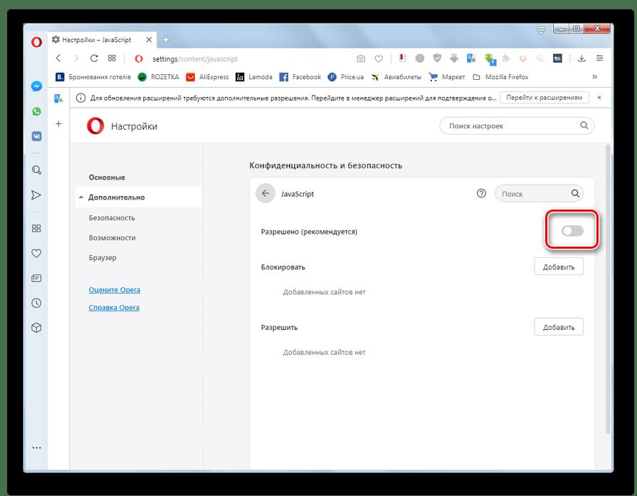 Активация JavaScript в окне настроек браузера Opera