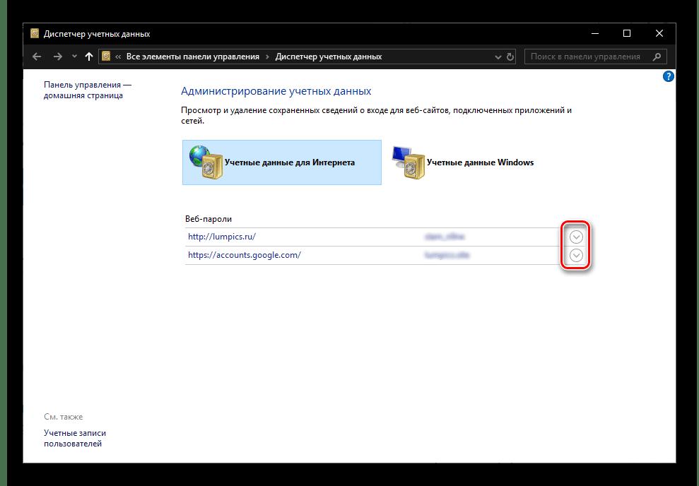 Диспетчер учетных данных с паролями, сохраненными в браузере Internet Explorer на Windows