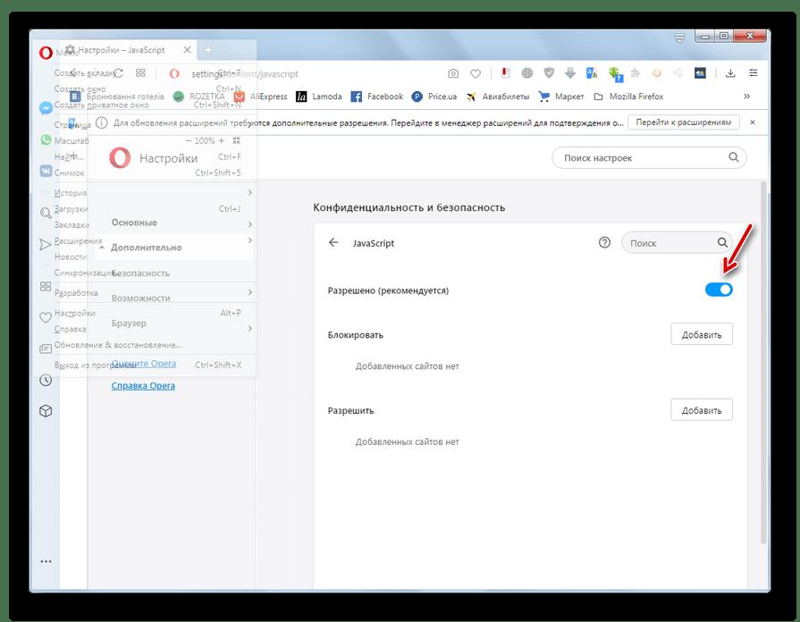 JavaScript активирован в окне настроек браузера Opera