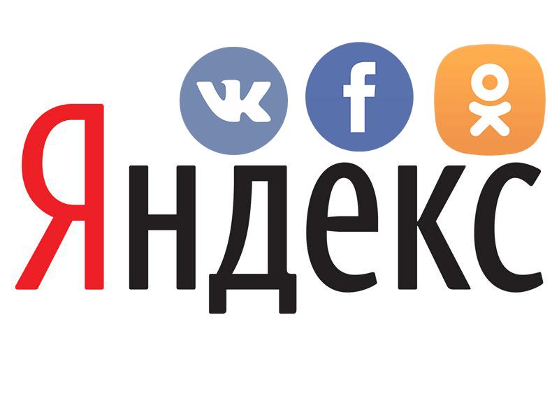 Как найти людей в социальных сетях в Яндексе лого