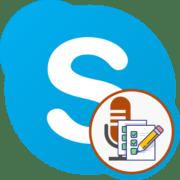Как проверить микрофон в Скайпе