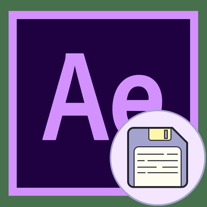 Как сохранить видео в Adobe After Effects