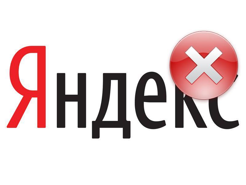 Как удалить аккаунт в Яндексе лого