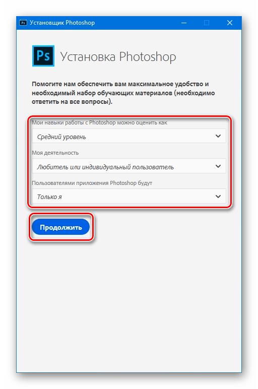 Настройка дополнительных параметров в приложении Creative Cloud при установке программы Фотошоп