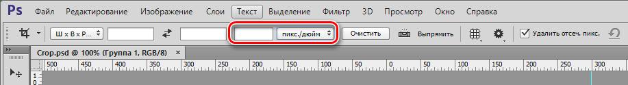 Настройка разрешения изображения с помощью инструмента Рамка в Фотошопе