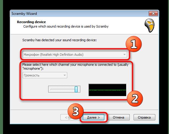 Настройка стандартного устройства записи в программе Scramby