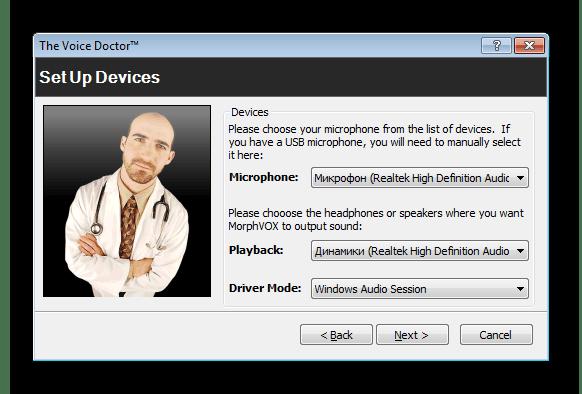 Настройка устройства воспроизведения в программе MorphVox Pro