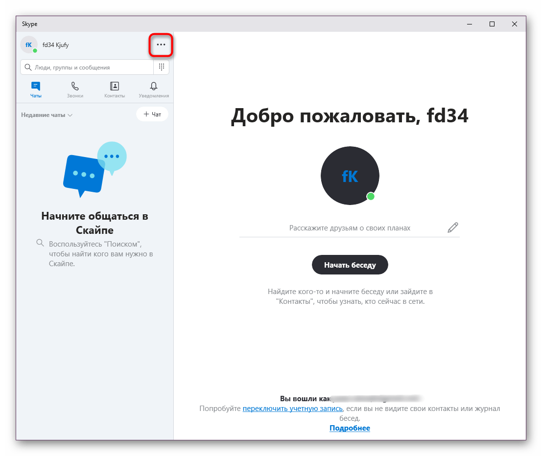 Переход к контекстному меню управления профилем в Skype