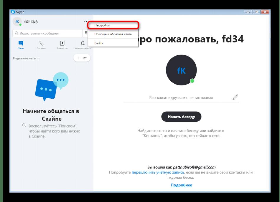 Переход к настройкам Skype для выбора устройства MorphVox Pro
