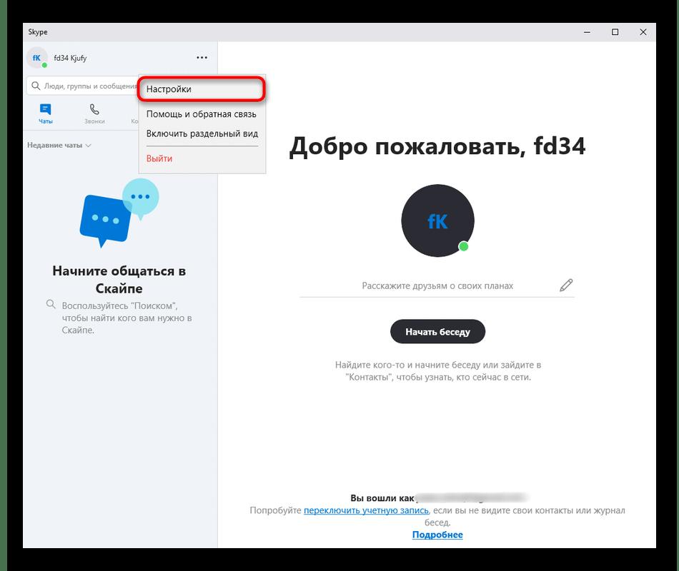 Переход к настройкам программного обеспечения Skype