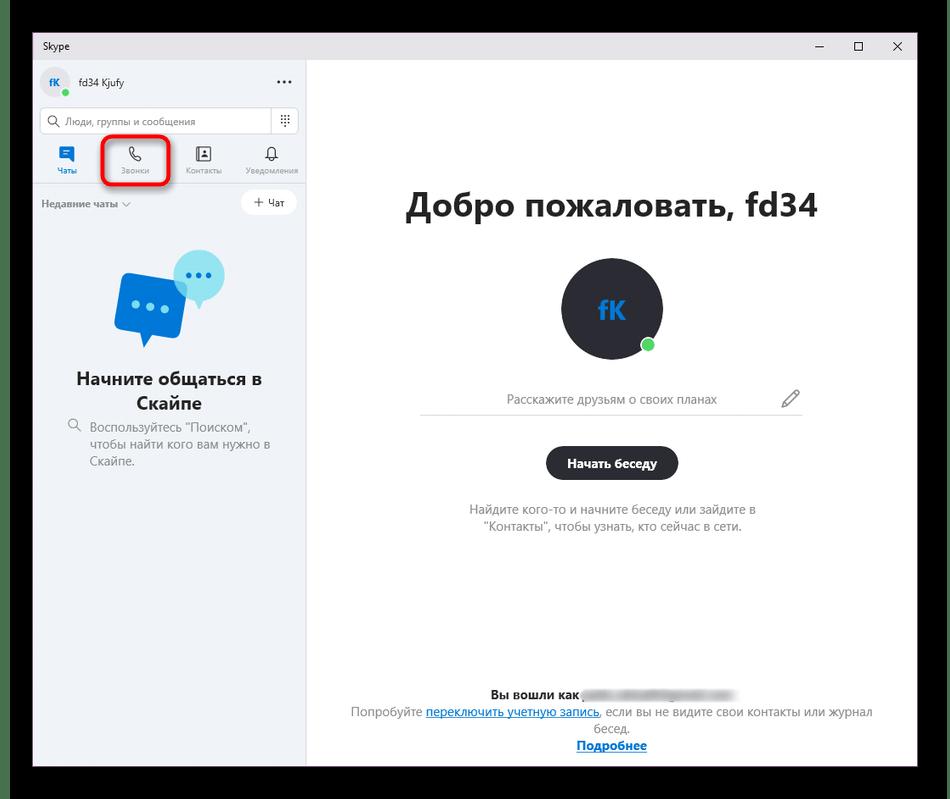 Переход к разделу со звонками для совершения тестового звонка в Skype