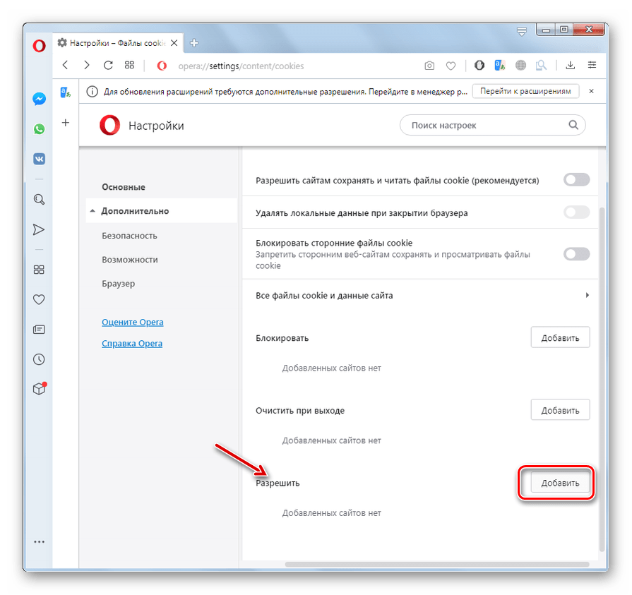 Переход к включению приема файлов cookie для отдельного сайта в окне дополнительных настроек безопасности в браузере Опера