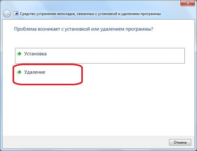 Переход к выявлению проблем с удалением программ в Microsoft Fix it ProgramInstallUninstall