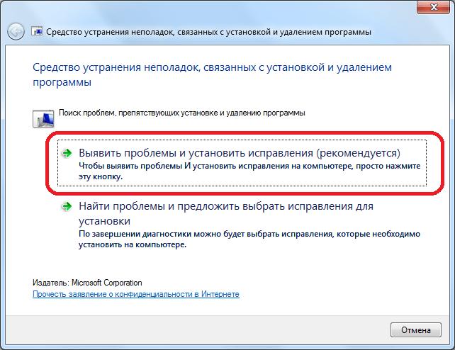 Переход к выявлению проблем в Skype с помощью программы Microsoft Fix it ProgramInstallUninstall