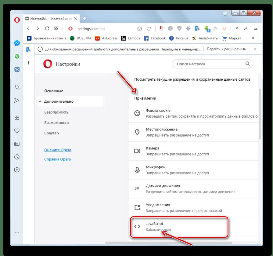 Переход в настройки JavaScript в окне настроек браузера Opera
