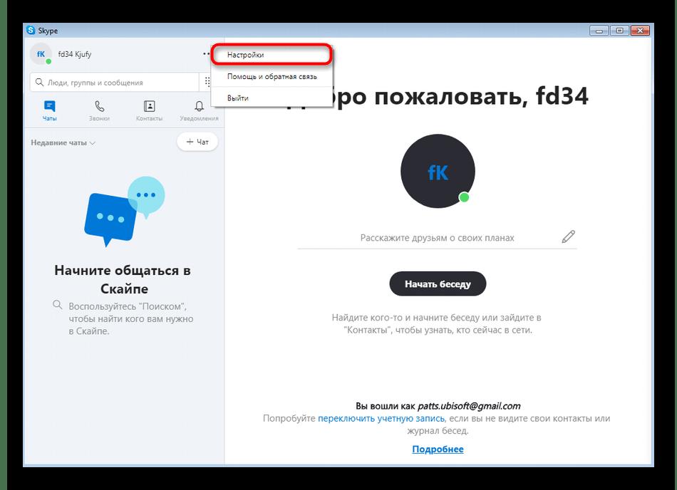 Переход в настройки Skype для активации изменения голоса Scramby