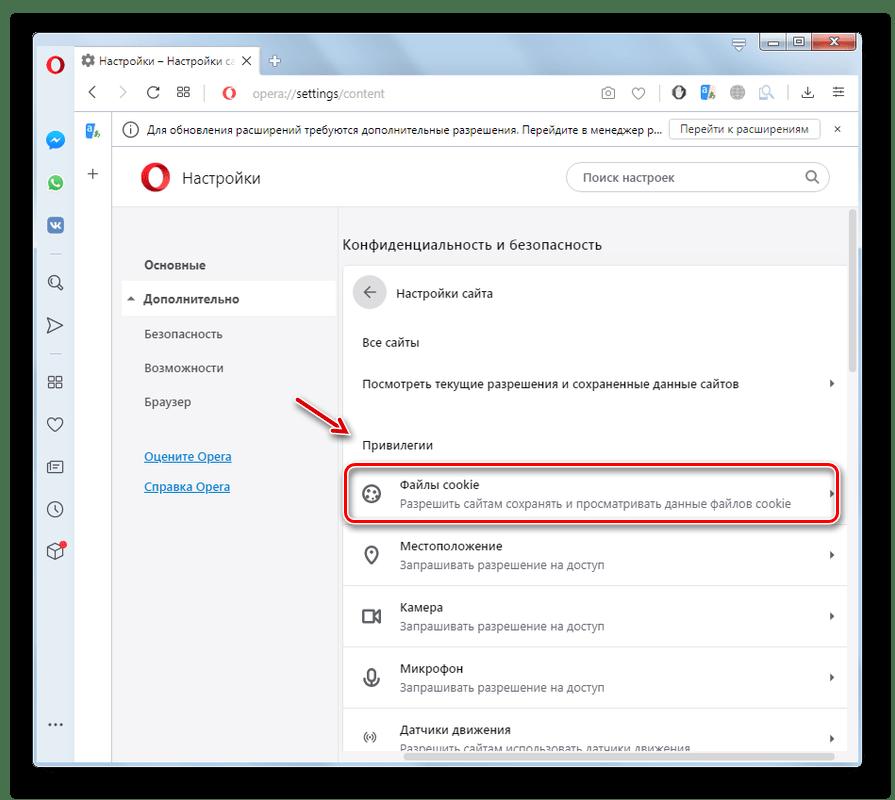 Переход в настроки файлов cookie в окне дополнительных настроек безопасности в браузере Опера